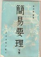 Catecismo Chino. joseph Fu
